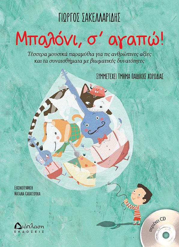 cover_mpaloni_sagapwSMALL