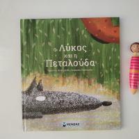 O Λύκος και η Πεταλούδα, από τις εκδόσεις Μίνωας.