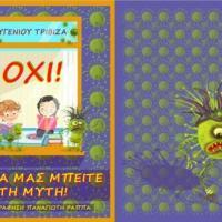 «Όχι δεν θα μας μπείτε στη μύτη»: Το νέο βιβλίο του Ευγένιου Τριβιζά δωρέαν στα σχολεία