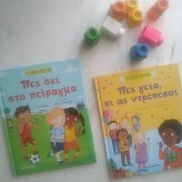 Μία νέα σειρά βιβλίων συμπεριφοράς από τις εκδόσεις Μεταίχμιο.